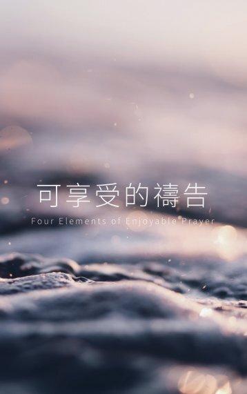 可享受的禱告四個要素