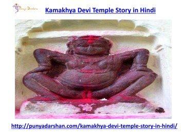 Kamakhya Devi Temple Story in Hindi