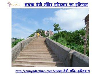 देवी मंदिर हरिद्वार का इतिहास