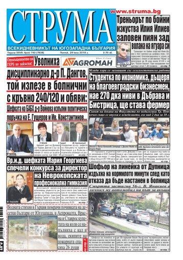 """Вестник """"Струма"""" брой 150"""