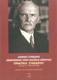 Διεθνές Συνέδριο Αφιερωμένο στον Wilhelm Dorpfeld - Πρακτικά Συνεδρίου (2006) | Χαρά Παπαδάτου - Γιαννοπούλου