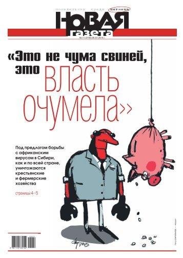 «Новая газета» №71 (пятница) от 06.07.2018