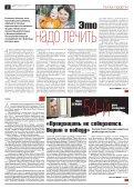 «Новая газета» №71 (пятница) от 06.07.2018 - Page 2