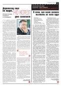 «Новая газета» №71 (пятница) от 06.07.2018 - Page 3