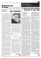 novgaz-pdf__2018-071n - Page 3