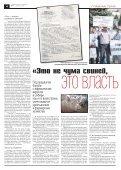 «Новая газета» №71 (пятница) от 06.07.2018 - Page 4