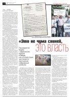 novgaz-pdf__2018-071n - Page 4