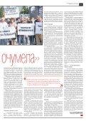 «Новая газета» №71 (пятница) от 06.07.2018 - Page 5