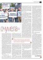 novgaz-pdf__2018-071n - Page 5