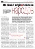«Новая газета» №71 (пятница) от 06.07.2018 - Page 6