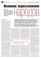 novgaz-pdf__2018-071n - Page 6