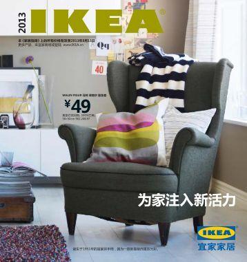 IKEA_Catalogue_2013_ZH_CN