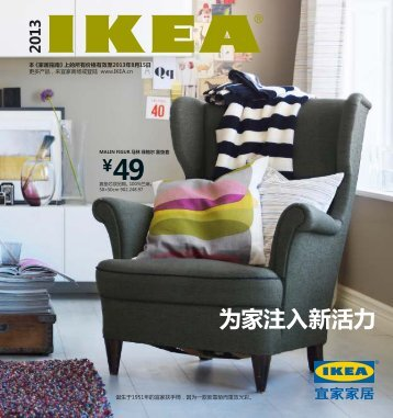 IKEA_Catalogue_2013_ZH_CN