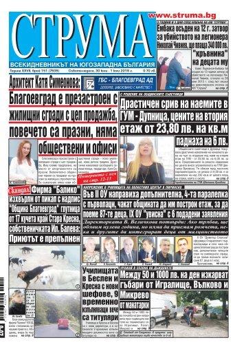"""Вестник """"Струма"""" брой 151"""