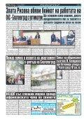 "Вестник ""Струма"" брой 151 - Page 2"