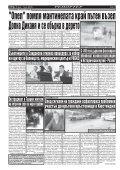 "Вестник ""Струма"" брой 151 - Page 4"