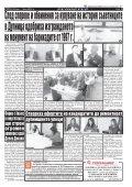 "Вестник ""Струма"" брой 151 - Page 5"