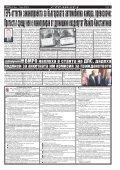 "Вестник ""Струма"" брой 151 - Page 7"