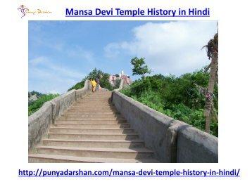 Mansa Devi Temple History in Hindi