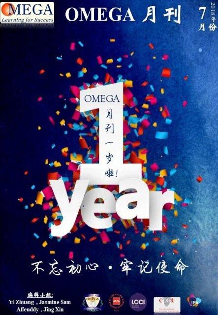 7月份OMEGA E月刊