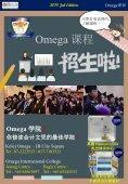 7月份OMEGA E月刊 - Page 7