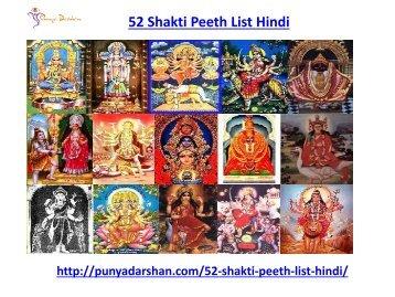 52 Shakti Peeth List Hindi