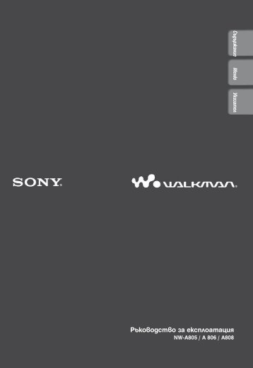 Sony NW-A808 - NW-A808 Mode d'emploi Bulgare