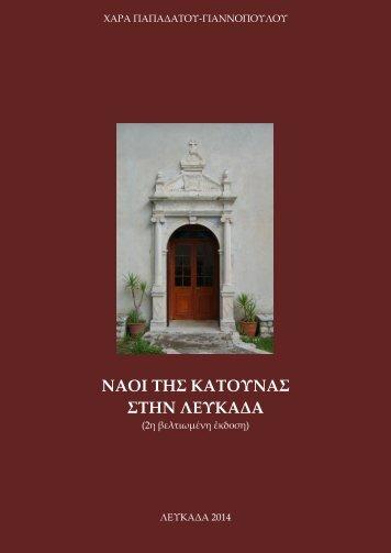 Ναοί της Κατούνας στην Λευκάδα (2014) Χαρά Παπαδάτου - Γιαννοπούλου