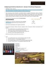 Domaines Chevaliers mit Lux Vina auf Promotion-Tour in Moskau