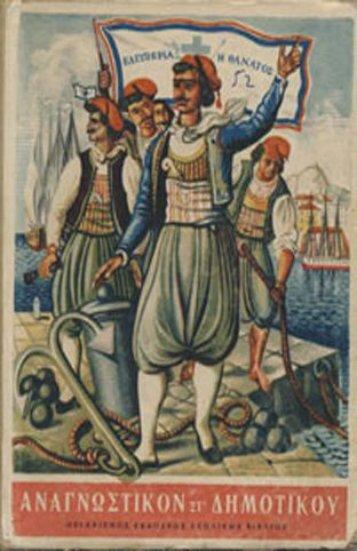 ΑΝΑΓΝΩΣΤΙΚΟ ΣΤ' 1952