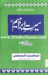 Seerat-e-Ibraheem (A.S)