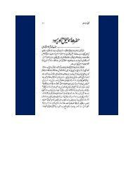 Hz Ismail Aur Yahood