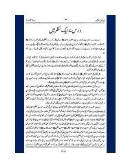 Ibraheem As ( Fi zalal ul Quran )