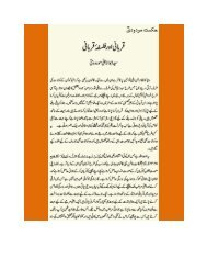 Qurbani Aur Falsafa e Qurbani