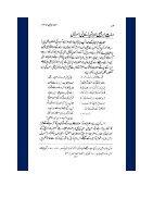 Millat e Ibraheemi Aur Islam  - Page 3