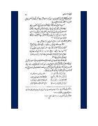 Millat e Ibraheemi Aur Islam  - Page 4