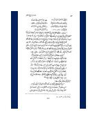 Millat e Ibraheemi Aur Islam  - Page 5