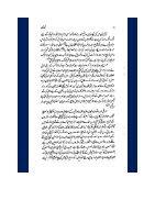 مکرمہ البلد الامین کی حیثیت سے - Page 5
