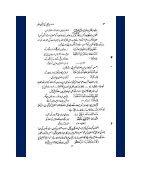 Millat e ibraheemi ke Tarkeebi Anasar  - Page 3
