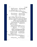 Millat e ibraheemi ke Tarkeebi Anasar  - Page 4