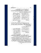Millat e ibraheemi ke Tarkeebi Anasar  - Page 5