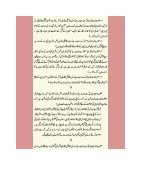 مول عر فہ - Page 2
