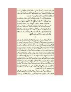 مول عر فہ - Page 3