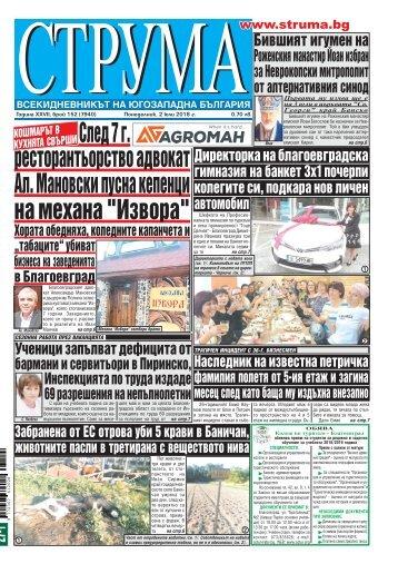 """Вестник """"Струма"""" брой 152"""