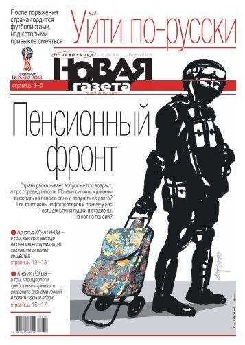 «Новая газета» №72 (понедельник) от 09.07.2018