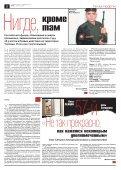«Новая газета» №72 (понедельник) от 09.07.2018 - Page 2