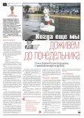 «Новая газета» №72 (понедельник) от 09.07.2018 - Page 4