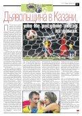 «Новая газета» №72 (понедельник) от 09.07.2018 - Page 5