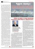 «Новая газета» №72 (понедельник) от 09.07.2018 - Page 6