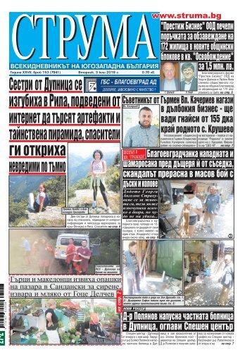 """Вестник """"Струма"""" брой 153"""